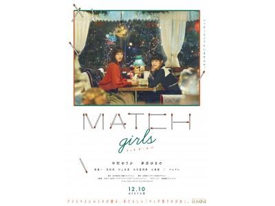 ルミネのクリスマス限定ドラマ『MATCH girls』本日公開 追加の場面写真公開!!「謎のマッチ棒の暗号」が意味するものは!? 此元和津也が描く、現代版「マッチ売りの少女」の結末はいかに。