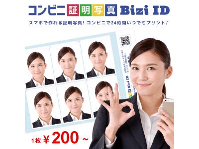 『コンビニ証明写真 BiziID』証明写真アプリ初の自動顔認識技術による撮影ガイド搭載