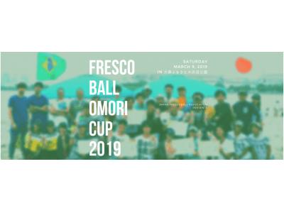 日本フレスコボール協会(JFBA)、3/9開催公式戦『フレスコボールオオモリカップ2019』大会出場選手・出場順を発表