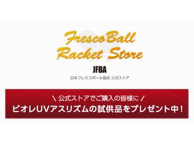 日本フレスコボール協会(JFBA)、本日2019年3月11日より運営フレスコボールラケットストアにて購入者全員にビオレUVアスリズムのサンプルボトルプレゼント企画スタート