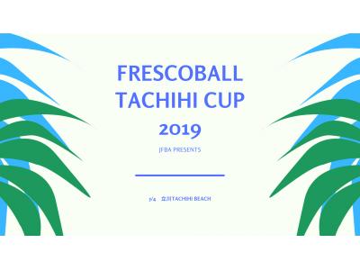 日本フレスコボール協会(JFBA)、5/4(土)開催フレスコボール公式第2戦「フレスコボールタチヒカップ2019」の大会エントリーを開始
