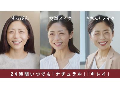 """""""24時間キレイ""""でいられる秘訣は、「眉とまつげ」にあり!?その答えがケサランパサランのムービーで明らかに!新メニュー「顔の土台づくり」動画が、2月21日(木)より公開。"""