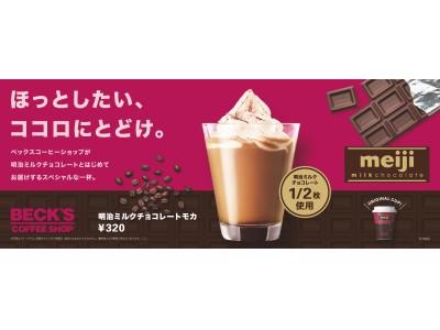 いよいよ発売!!ベックスコーヒーショップ×明治ミルクチョコレートコラボ新商品「明治ミルクチョコレートモカ」皆さまにいち早く味を体験して頂けるよう発売前にレシピ動画を公開