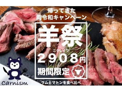 【7月限定】羊肉好きは予約必須!!ラム&マトン食べ比べコースを食べ放題2908円で開催!!『Carnism(カーニズム)』にてキャンペーンを開始!!