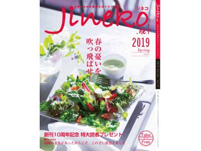 女性のための健康生活マガジン創刊10周年記念「jineko (ジネコ )」 2019年春号発刊