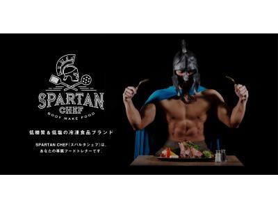 【新商品】BOOM JAPAN株式会社から低糖質・低塩のボディメイクフード『SPARTAN CHEF(スパルタシェフ)』シリーズが3種類発売!