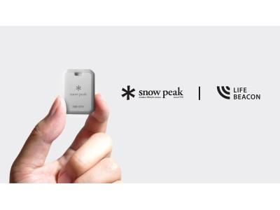 Snow Peak | LIFE BEACON 特別仕様モデル予約受付開始