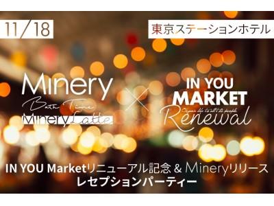 全ての人にオーガニックな暮らしを|11/18 IN YOU Marketリニューアル記念&オーガニックブランドMineryレセプション&パーティー開催|東京ステーションホテル内