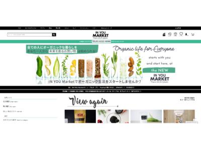 日本最大級のオーガニックマーケットプレイス「IN YOU Market」が9月25日(金)にリニューアルオープン!