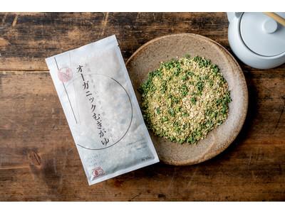 おかゆの常識を覆す「オーガニックオーツ麦」を使った最強のオーガニックインスタント・ドライおかゆ「オーガニックむぎがゆ」をリリース!有機JAS取得。