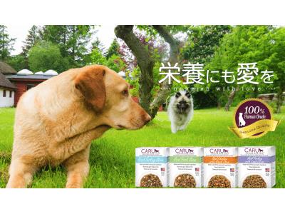 【業界初】カルジャパンとセラヴィリゾート泉郷が業務提携 愛犬遊学リゾート「Wan's Resort(ワンズリゾート)城ケ崎海岸」レストラン部門に商品の提供開始