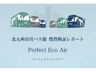 【レポート:燃費・タイヤ摩耗】北九州市営バス、パーフェクトエコエアーのタイヤ充…