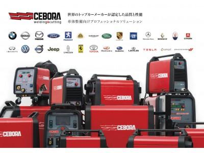 【新商品】欧州をはじめ世界のトップカーメーカーが認定したイタリアの補修用溶接機CEBORA(チェボラ)の取り扱いが開始。
