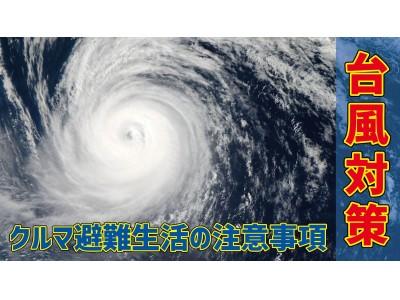 【台風対策】クルマ避難の際には以下の点をご注意ください。BELLOFジャンプス…