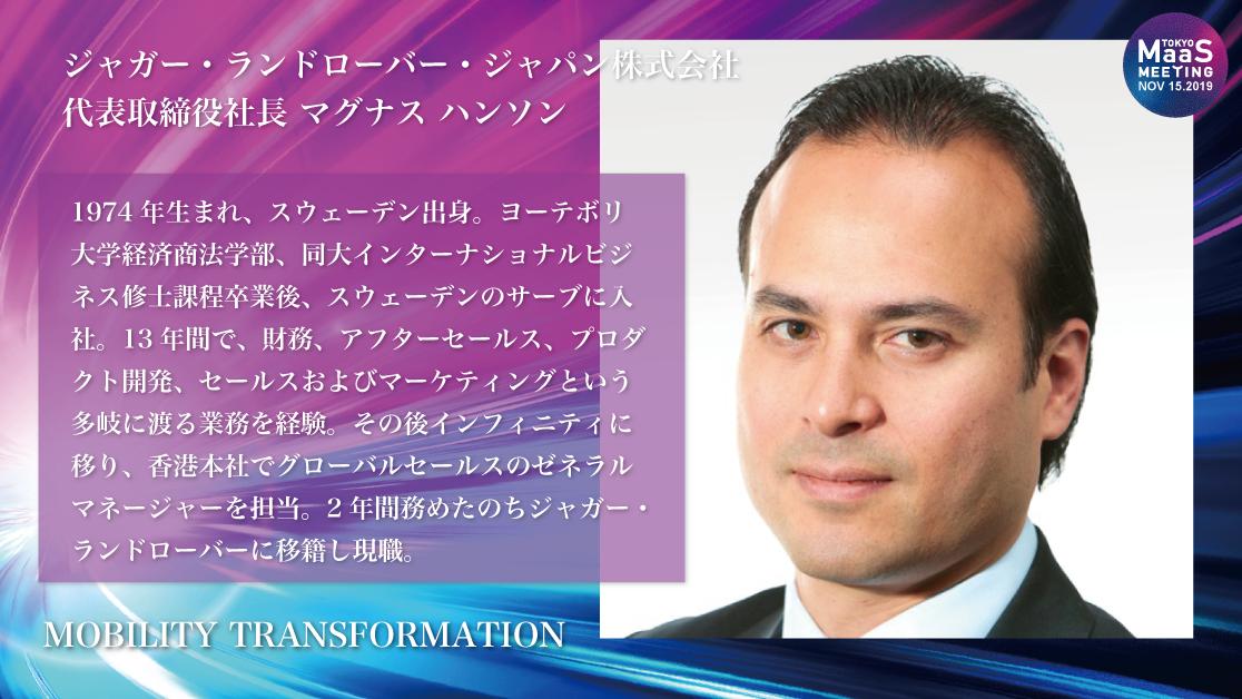 【明日11/15開催】移動の進化への挑戦を掲げ虎ノ門ヒルズで開催されるモビリティ・トランスフォーメーション2019、ジャガー代表等「東京MaaSミーティング」のメインインタビューセッションの詳細を公開