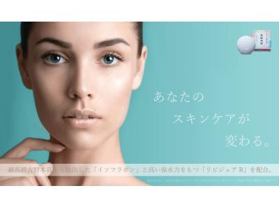 【コロナウイルス対策で手荒れが気になる方】洗顔に使える天然石鹸で肌のうるおいをキープ。美の植物十種類の成分を配合。潤いとハリ・ツヤを与える天然洗顔石鹸「まほろば」の販売をファインピースが開始。