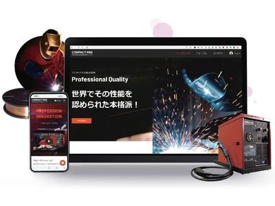 プロ向け高性能半自動溶接機「コンパクトミグ」の公式サイトをオープン。溶接の技術情報の配信や、製品のアフターサポート・下取りサービスまで、付加価値の高いサービスの提供を目指す。