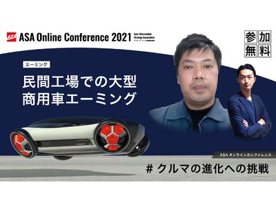 クルマの進化への挑戦をテーマに開催される「ASAオンラインカンファレンス」へ大型自動車のエーミングで業界を牽引するMGHの協賛出演が決定。技術者 池田氏のセミナーも一部先行公開。