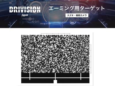カメラ光軸調整用タ-ゲット(スズキデュアル 複眼カメラエーミング用)の取り扱いを開始。エーミング(電子制御装置整備)に対する専門メーカーDRIVISION Japan(ドリビジョン)の新作。