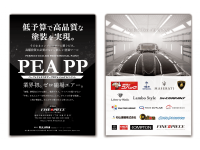 【新商品】まったく新しい塗装ツール「PEA PP(パーフェクトエコエアー・プロフェッショナルペイント)」、IAAE2019で初公開。ファインピースが国内正規代理店として近日製品の販売を開始。