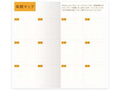 はあちゅうさんプロデュースの「自分への取材手帳」の2019年版を発売!