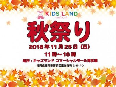 """《日本一!保育施設の""""秋祭り""""は盛りだくさんだった!》"""