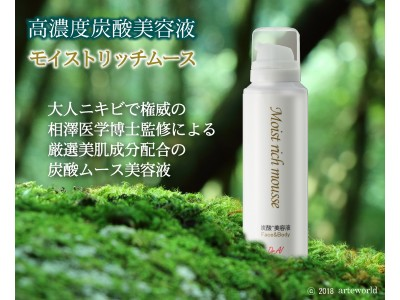 美容室で大人気、相澤医学博士監修による炭酸ムース美容液100名様にプレゼント中
