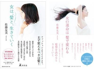"""8万部突破『女の運命は髪で変わる』著者による""""髪型×キャリア""""セミナーを開催"""