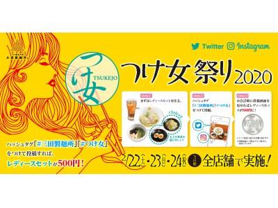 【三田製麺所】つけ麺レディースセットがワンコインで楽しめる!2/22(土)より三日間「つけ女祭り2020」開催