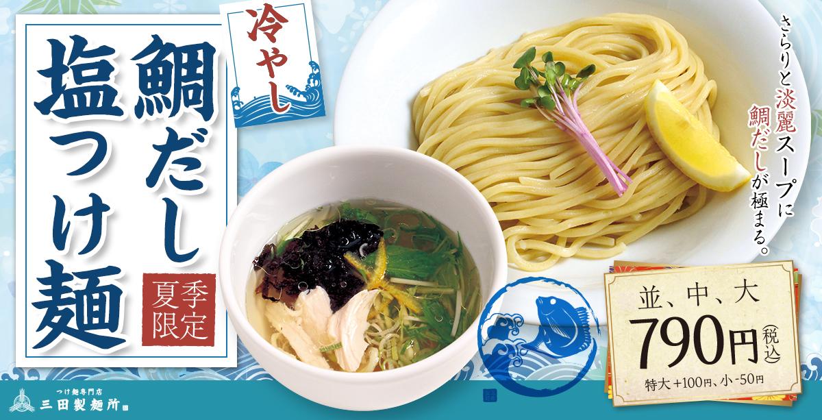 【三田製麺所】夏にピッタリ! 「冷やし 鯛だし塩つけ麺」が発売