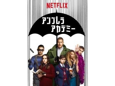 Netflix作品を劇場のスクリーンで、貴重な上映会開催!