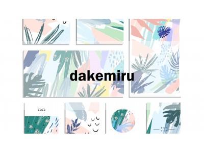 腐女子のための作品投稿サービス「dakemiru」、関連性が高い作品をフィルタリングする「ミュートフィルター」機能を実装