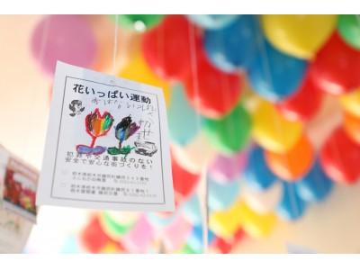 『ふじおか幼稚園 子どもたちと一緒に地域と関わる活動をしています~子ども・親と繋がるイベント~』