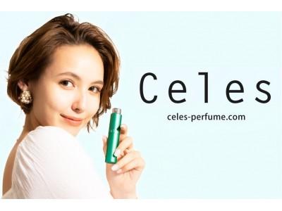 憧れの香水を好きな容量、好きなタイミングでお得に試せる新サービス「Myセレクト」がスタート!