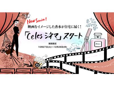 映画をイメージした香水が自宅に届く!総合的香水販売サイト「Celes」新サービス「Celesシネマ」を期間限定でスタート