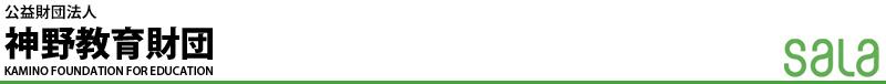 【公益財団法人神野教育財団】2021年度教育・文化活動助成の募集開始について(募集期間:2021年6... 画像