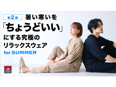 【第2弾】究極のリラックスウェア 夏ver. が「CHILL CRIB & 1mile」からMakuakeで先行予約販売