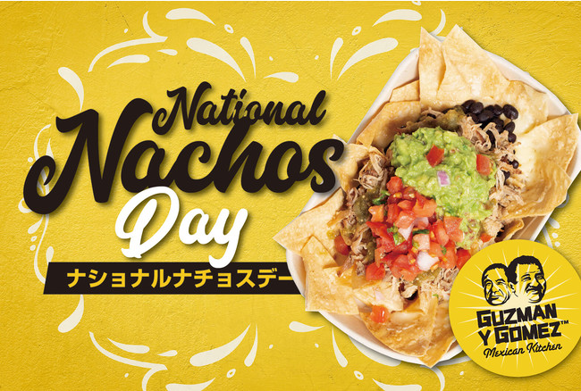 """ナチョスラバーに朗報!メキシカンブランド""""Guzman y Gomez""""ナショナルナチョスデーを記念した超お得な「Wプレ..."""