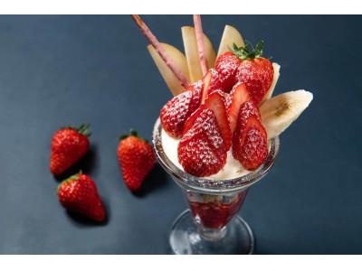 """トランジットジェネラルオフィスが運営する6店舗で静岡県のいちごを使った""""TRANSIT Strawberry Fair"""" がスタート!"""