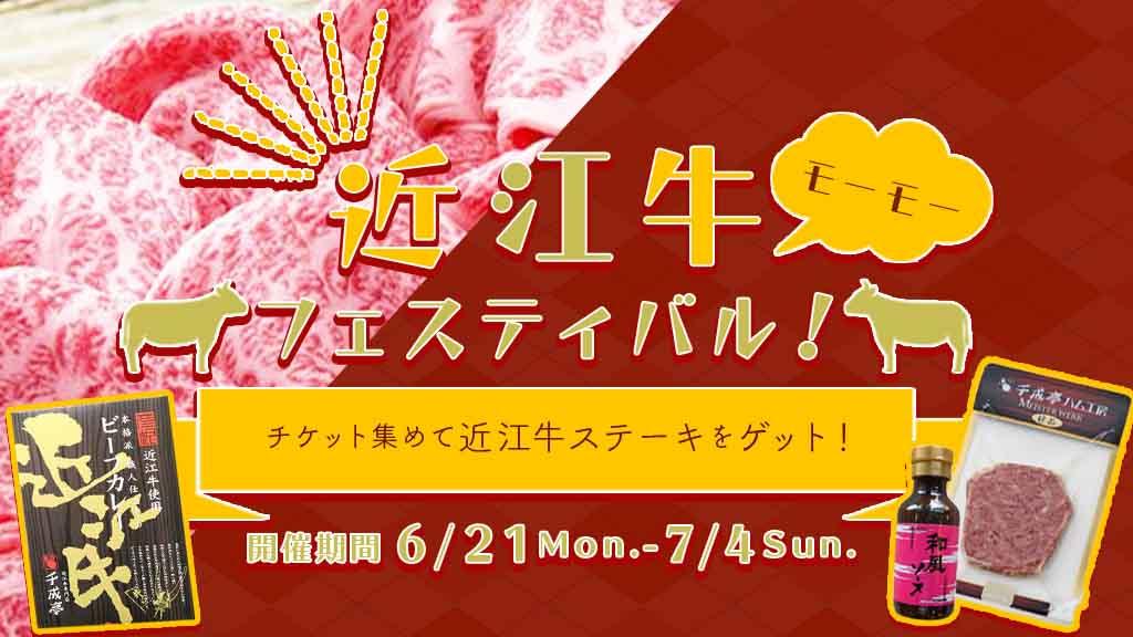 どこでもキャッチャーグルメ企画!2021年6月21日16時より、近江牛モーモーフェスティバルを開催開始!