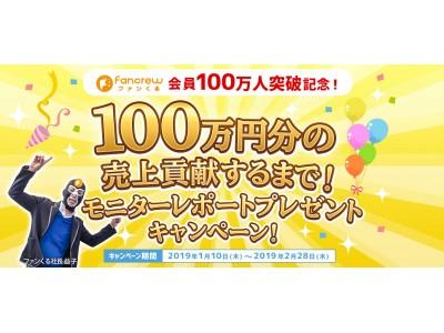 外食企業を応援!!「100万円分の売上貢献するまで! モニターレポートプレゼントキャンペーン!」スタート