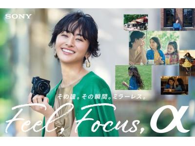"""女性誌で人気のモデル、クリス-ウェブ 佳子さんとソニーがオートフォーカス性能に優れたAPS-Cセンサー搭載 ミラーレス一眼カメラαで""""自分の感性を大切にして生きる人たち""""に向けたプロモーションを開始"""