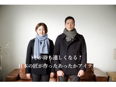冬が待ち遠しくなる!日本の匠が作ったあったかNEWアイテム~マフラー&ストール編~