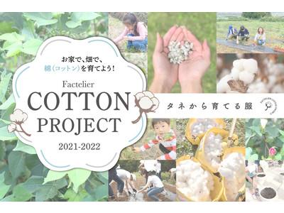 ファクトリエ、コットンプロジェクト2021-2022 5月10日コットンの日に始動