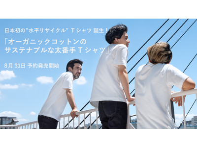"""日本初! """" 水平リサイクル """"のコットン100%T シャツ 誕生"""