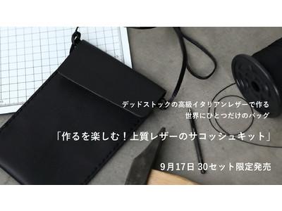 「作るを楽しむ!上質レザーのサコッシュキット」9月17日 30セット限定発売