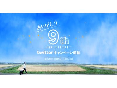 ファクトリエ10周年イヤー突入!スペシャルコンテンツ公開&感謝のTwitterキャンペーン実施!