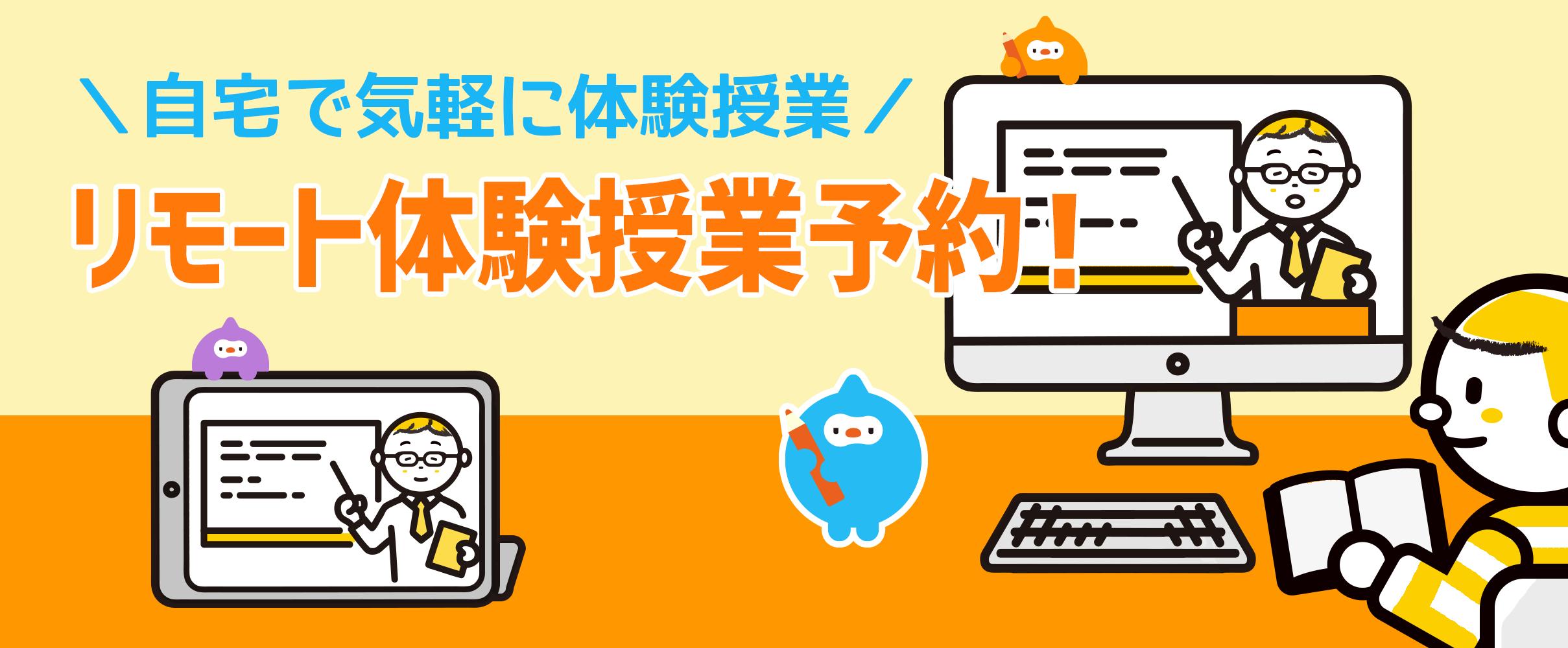 学習塾・通信教育の検索サイト『塾ログ』が「リモート体験授業予約」のサービス提供を開始!