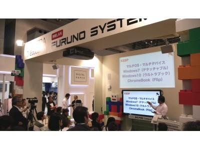 フルノシステムズ、第1回関西教育ITソリューションEXPO出展。9つのWi-Fiセミナーで、ICT教育&無線LANがわかる!