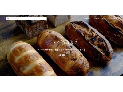 パンのロスをなくす。美味しいパンのお取り寄せサービス開始